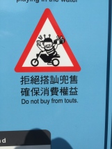 Local sign warns agains buying anything from louts.